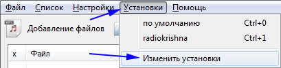 Настройки MP3 Quality Modifier, рис.3