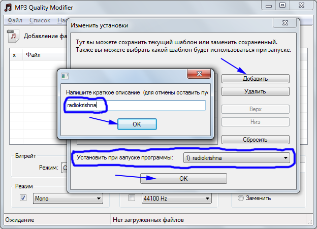 Настройки MP3 Quality Modifier, рис.4